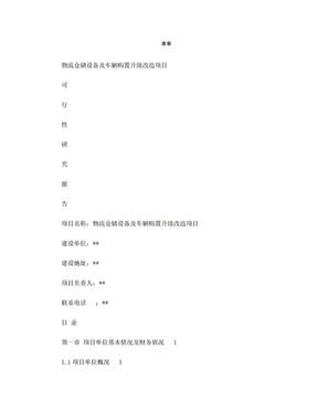 仓储物流升级改造可行性报告.doc