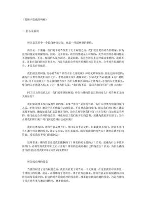 《03-倪柝声-隐藏的吗哪》.doc