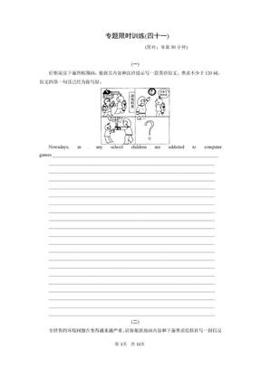 2012高考英语二轮专题训练-图画提示型书面表达.doc