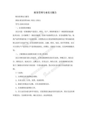 财务管理专业实习报告.doc