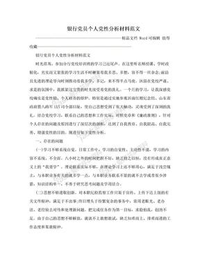 银行党员个人党性分析材料范文.doc