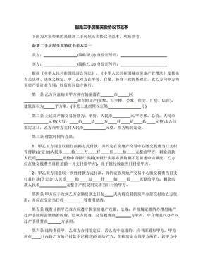 最新二手房屋买卖协议书范本.docx