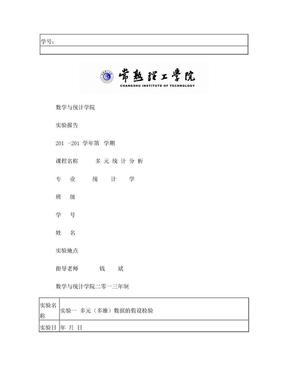 00多元统计分析试验报告综合版.doc