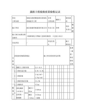 《园林绿化工程施工及验收规范》(CJJ82-2012)表格.doc