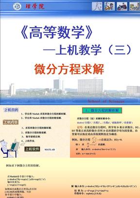 matlab_微分方程求解.ppt