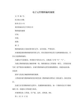 电子元件物料编码规则.doc