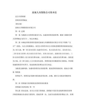 泰康人寿保险公司基本法.doc