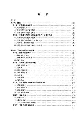 可靠性工程.pdf