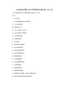 中石油昆仑燃气公司管理制度汇编(DOC_372页).doc