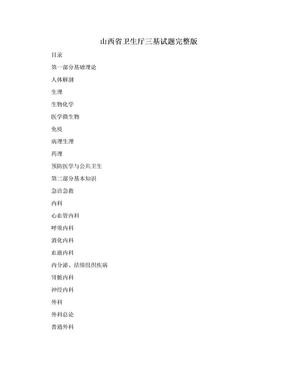 山西省卫生厅三基试题完整版.doc
