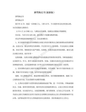 酒驾悔过书(最新版).doc