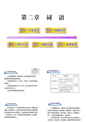 苏教版中考语文总复习课件:词语64页.ppt