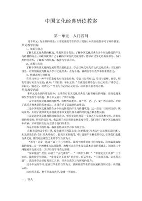 《中国文化经典研读》教案集.doc