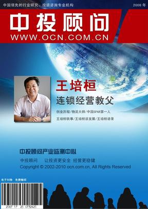 连锁经营教父:王培桓.pdf