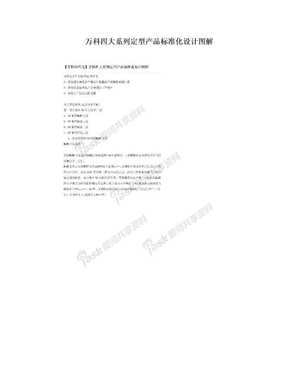 万科四大系列定型产品标准化设计图解.doc