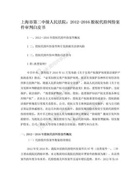 上海市第二中级人民法院:2012-2016股权代持纠纷案件审判白皮书.doc