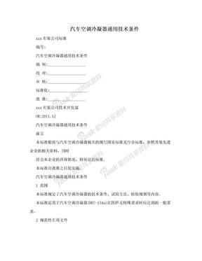 汽车空调冷凝器通用技术条件.doc