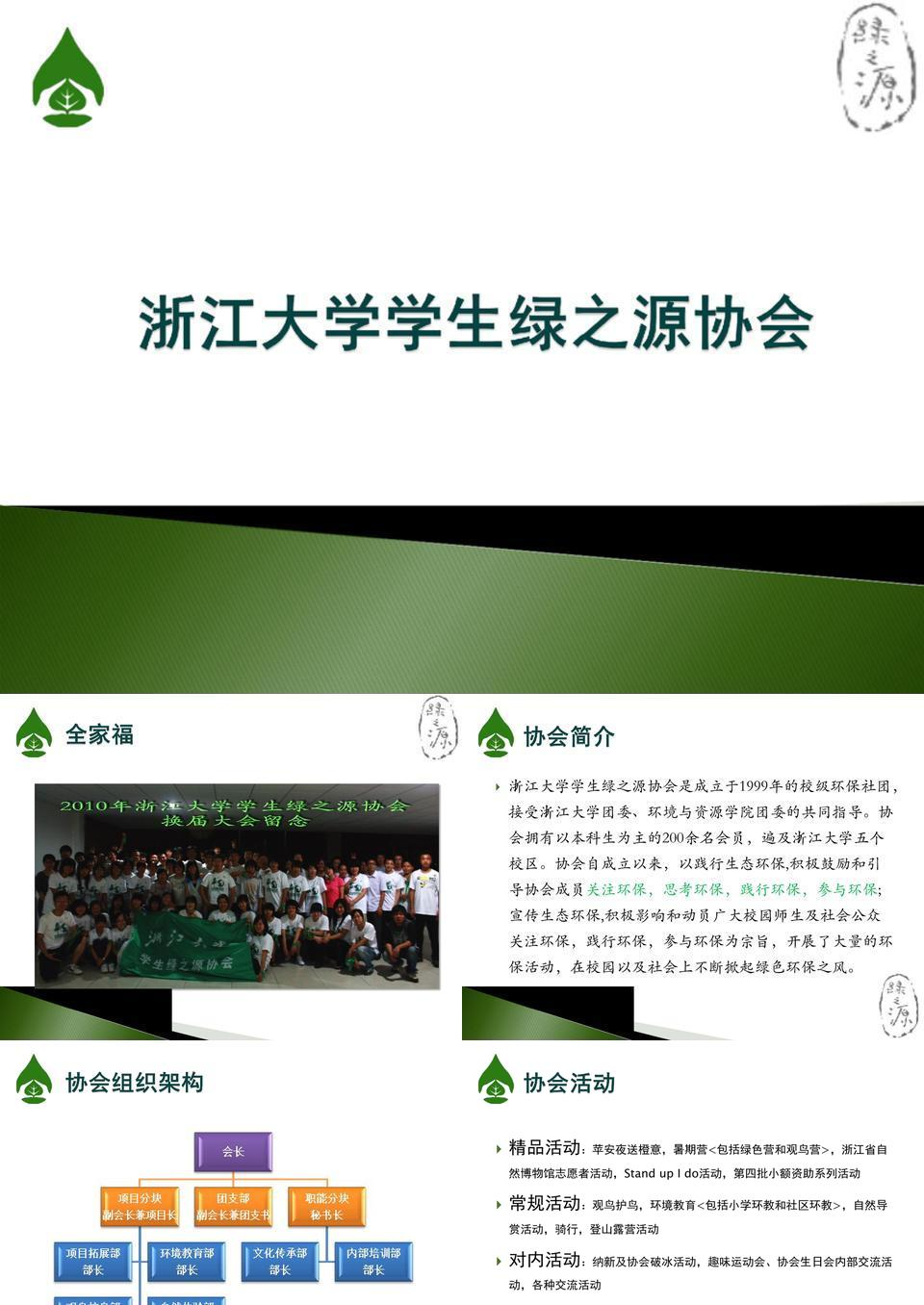 2010年绿之源交流ppt.ppt