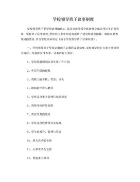 学校领导班子议事制度.doc