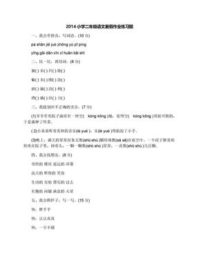 2014小学二年级语文暑假作业练习题.docx