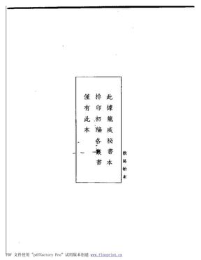 [清]毛奇龄撰《推易始末》(龙威秘书本).pdf