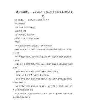 论《实践论》、《矛盾论》对马克思主义哲学中国化的贡献.doc