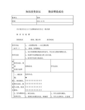 【经典】资料大全:跳短绳7双人跳短绳.doc