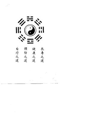 道的养生学 科学的内功.doc