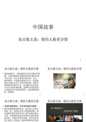 中国故事-臭豆腐主义-谁的人格更分裂(天然).ppt