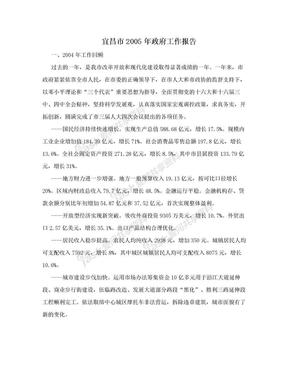 宜昌市2005年政府工作报告.doc