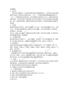 夏商周考古.doc