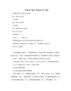 手机电子版个人简历(共9篇).doc