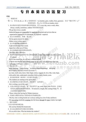 专升本英语语法复习.pdf