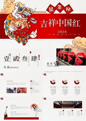 鼠年 吉祥中国红 新年PPT模板.pptx