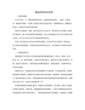 地震科普知识讲座.doc
