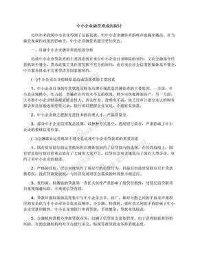 中小企业融资难成因探讨.docx