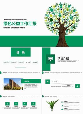公益环保产品商业融资计划PPT 009.pptx
