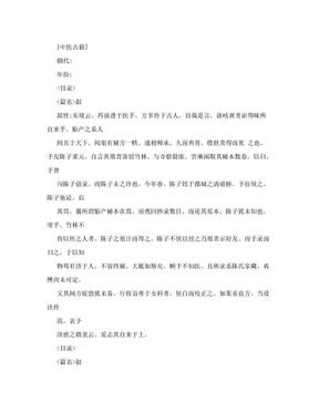 中国古代医书女科秘要.doc