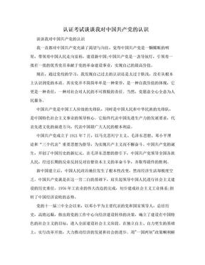 认证考试谈谈我对中国共产党的认识.doc