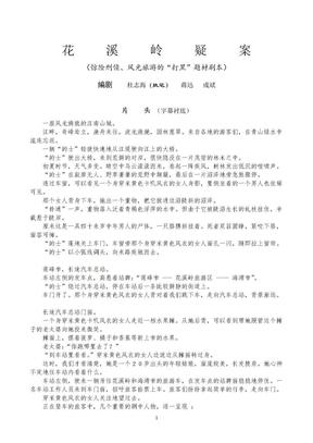 电影剧本《花溪岭疑案》【原创】.doc