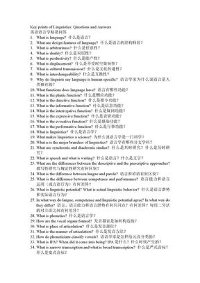英语语言学精要问答与考试指南.doc