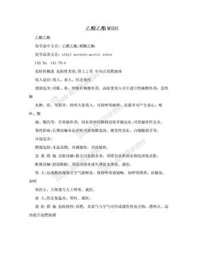 乙酸乙酯MSDS.doc
