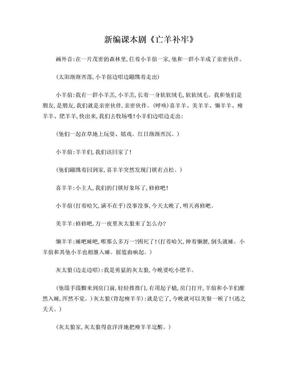 新编课本剧《亡羊补牢》.doc