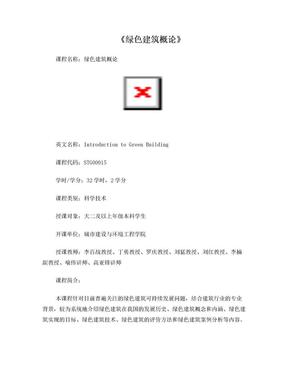 STG00015绿色建筑概论.doc