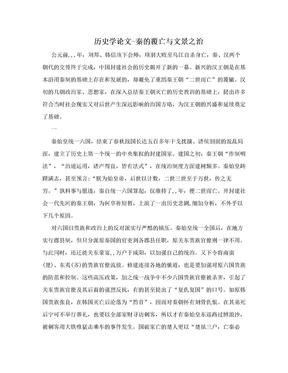 历史学论文-秦的覆亡与文景之治.doc