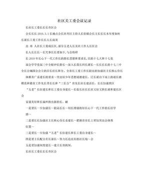 社区关工委会议记录.doc