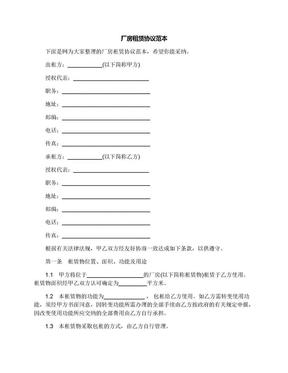厂房租赁协议范本.docx