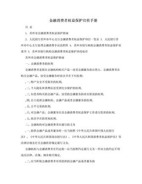 金融消费者权益保护宣传手册.doc