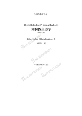 How to do ecology 如何做生态学(简明手册) 译者 王德华.doc