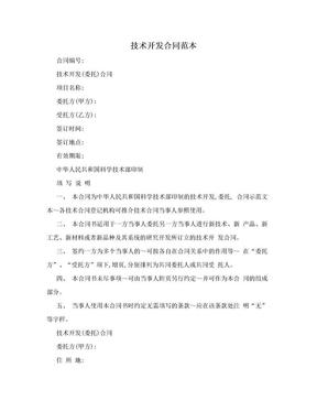 技术开发合同范本.doc